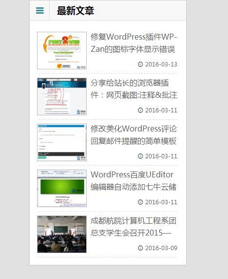 WordPress代码实现侧边栏最新文章带缩略图